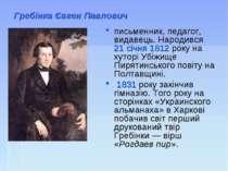 Гребінка Євген Павлович письменник, педагог, видавець. Народився 21 січня 181...