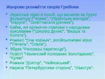 Жанрове розмаїття творів Гребінки Українські ліричні поезії, що виникли на ґр...