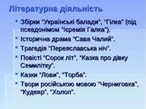 """Літературна діяльність Збірки """"Українські балади"""", """"Гілка"""" (під псевдонімом """"..."""