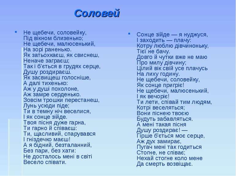 Соловей Не щебечи, соловейку, Під вікном близенько; Не щебечи, малюсенький, Н...