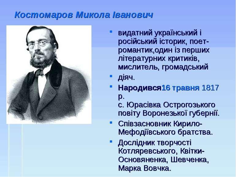 Костомаров Микола Іванович видатний український і російський історик, поет-ро...