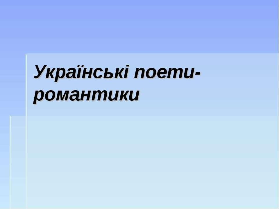 Українські поети-романтики