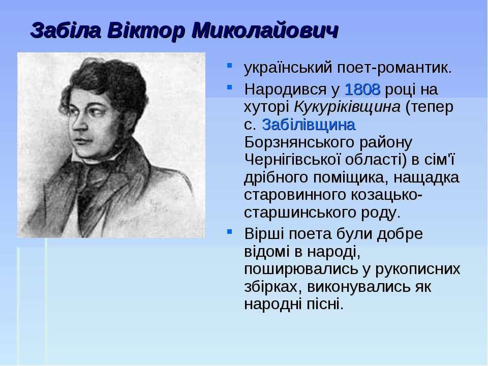 Забіла Віктор Миколайович український поет-романтик. Народився у 1808 році на...
