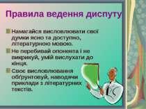 Правила ведення диспуту Намагайся висловлювати свої думки ясно та доступно, л...