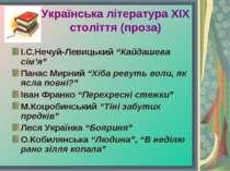 "Українська література ХІХ століття (проза) І.С.Нечуй-Левицький ""Кайдашева сім..."