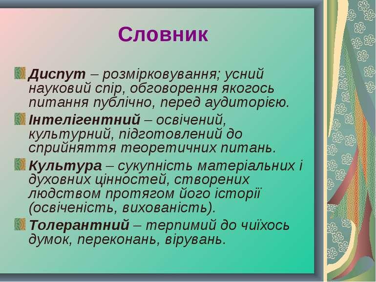 Словник Диспут – розмірковування; усний науковий спір, обговорення якогось пи...