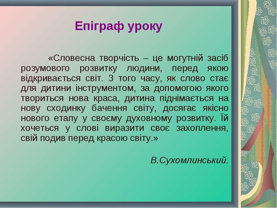 Епіграф уроку «Словесна творчість – це могутній засіб розумового розвитку люд...