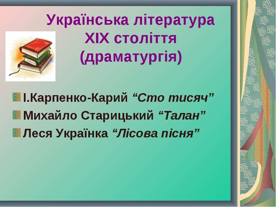 """Українська література ХІХ століття (драматургія) І.Карпенко-Карий """"Сто тисяч""""..."""
