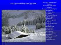 Білі гуси летять над лугами, в синім небі біліють снігами, в синім небі хмарк...