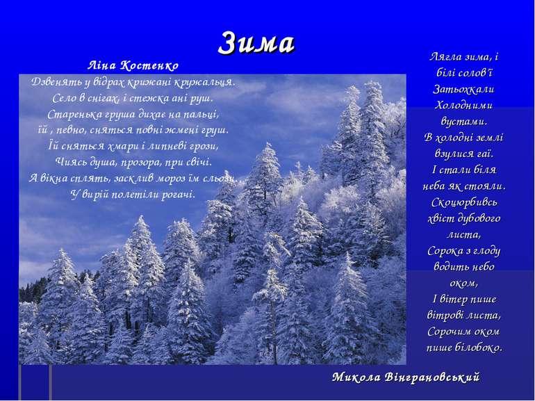 Зима Лягла зима, і білі солов'ї Затьохкали Холодними вустами. В холодні землі...