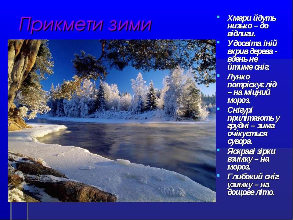 Прикмети зими Хмари йдуть низько – до відлиги. Удосвіта іній вкрив дерева - в...