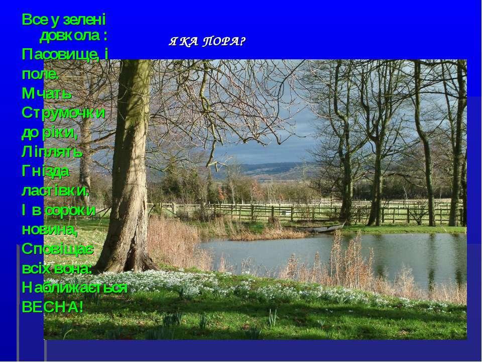 Все у зелені довкола : Пасовище, і поле. Мчать Струмочки до ріки, Ліплять Гні...