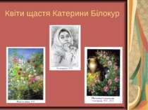 Квіти щастя Катерини Білокур