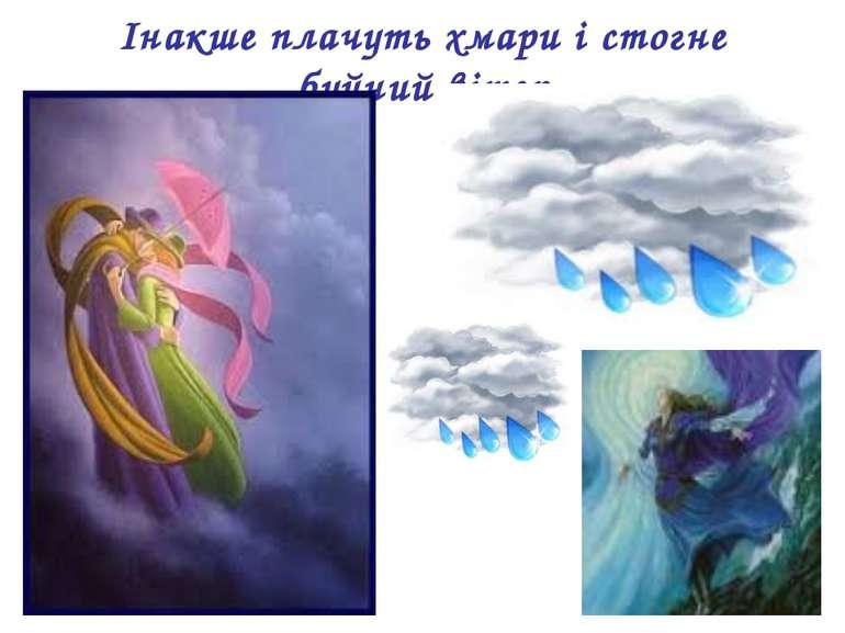 Інакше плачуть хмари і стогне буйний вітер