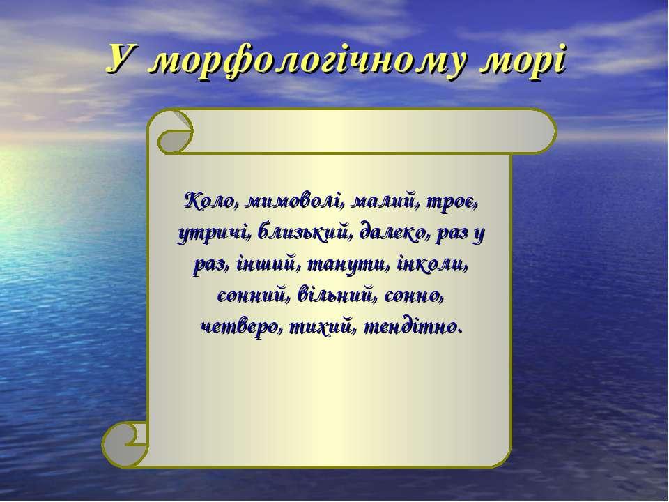 У морфологічному морі Коло, мимоволі, малий, троє, утричі, близький, далеко, ...