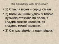 Яка різниця між цими реченнями? 1) Стихла пісня – серце співає. 2) Коли ми йш...
