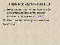Тире між частинами БСР Зміст частин протиставляється або зіставляється (між н...