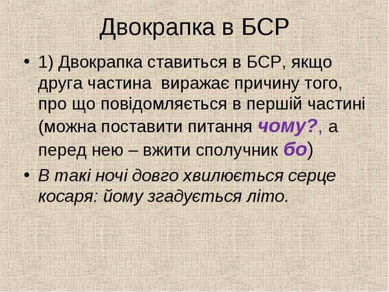 Двокрапка в БСР 1) Двокрапка ставиться в БСР, якщо друга частина виражає прич...