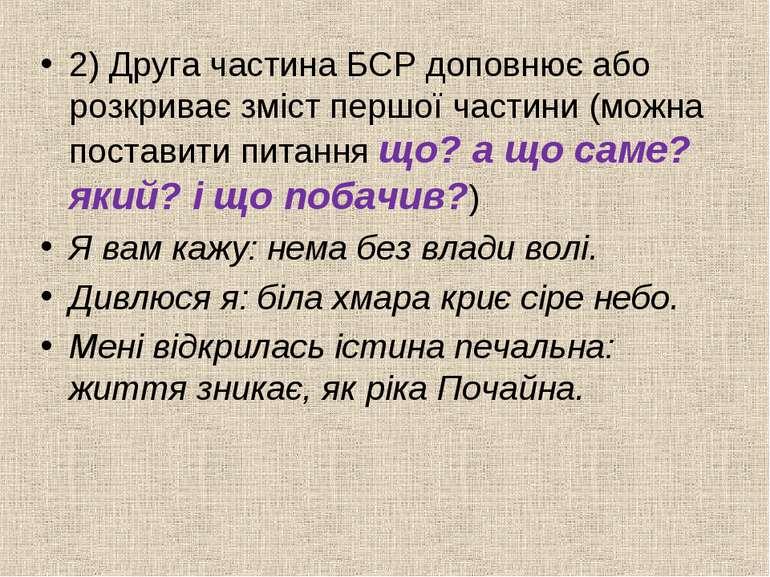 2) Друга частина БСР доповнює або розкриває зміст першої частини (можна поста...