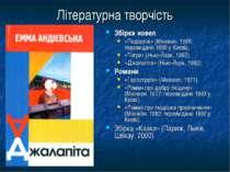 Літературна творчість Збірки новел «Подорож» (Мюнхен, 1955; перевидано 1995 у...