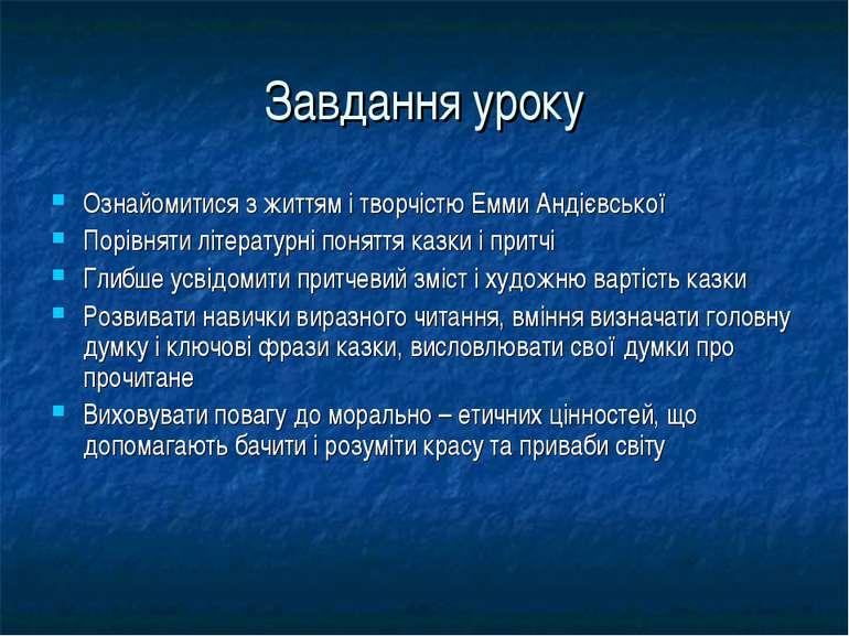 Завдання уроку Ознайомитися з життям і творчістю Емми Андієвської Порівняти л...