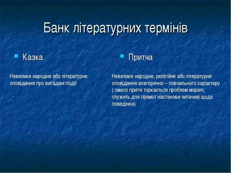 Банк літературних термінів Казка Притча Невелике народне або літературне опов...
