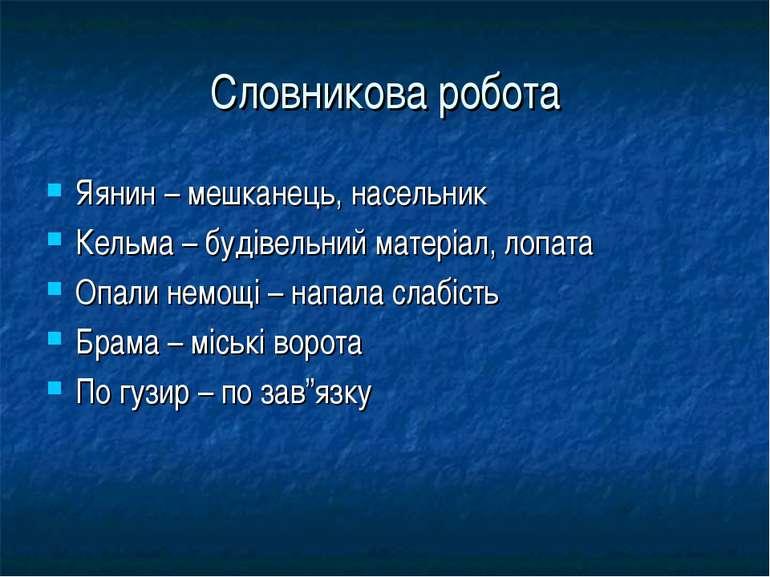Словникова робота Яянин – мешканець, насельник Кельма – будівельний матеріал,...