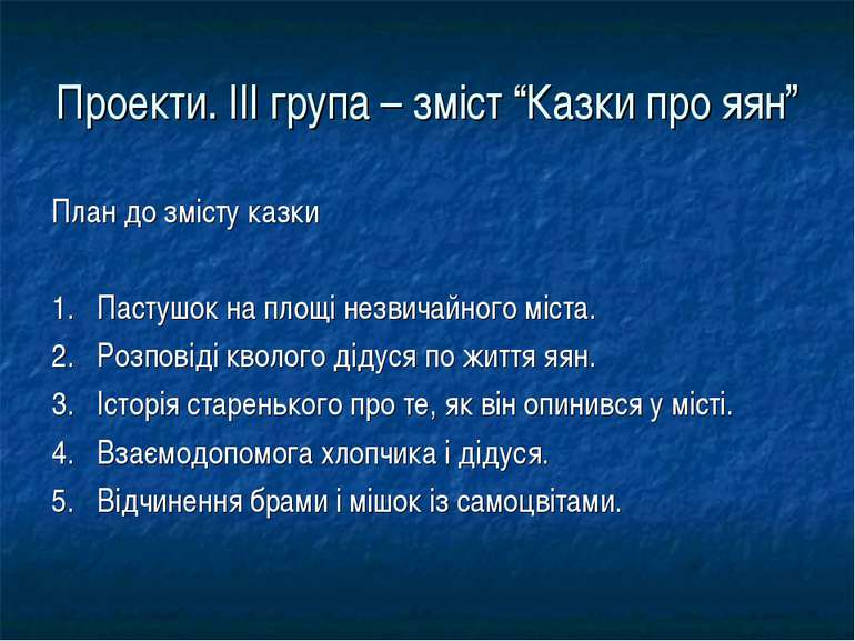 """Проекти. ІІІ група – зміст """"Казки про яян"""" План до змісту казки 1. Пастушок н..."""