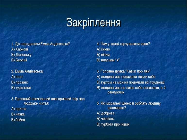 Закріплення 1. Де народилася Емма Андієвська? А) Харкові Б) Донецьку В) Берлі...
