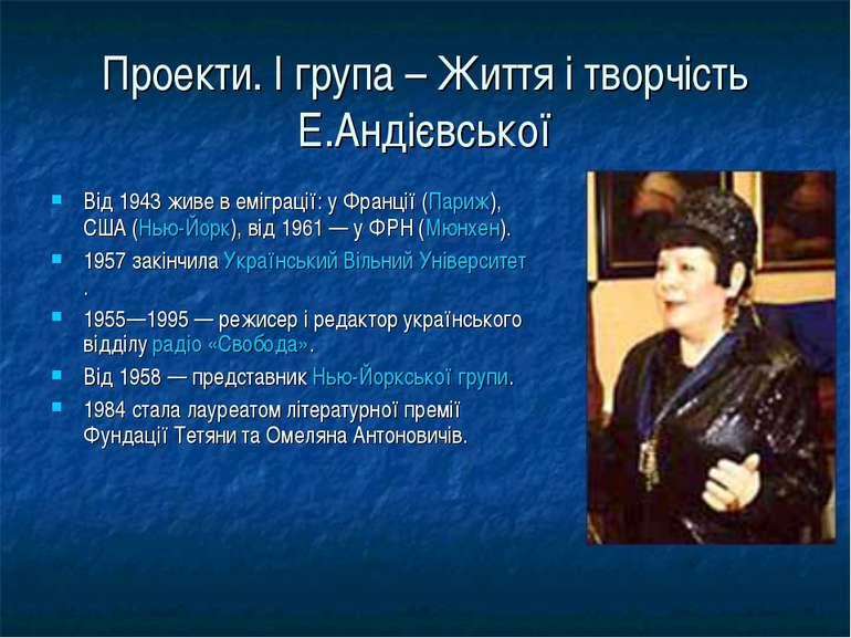 Проекти. І група – Життя і творчість Е.Андієвської Від 1943 живе в еміграції:...