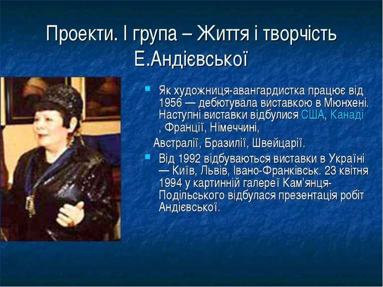 Проекти. І група – Життя і творчість Е.Андієвської Як художниця-авангардистка...