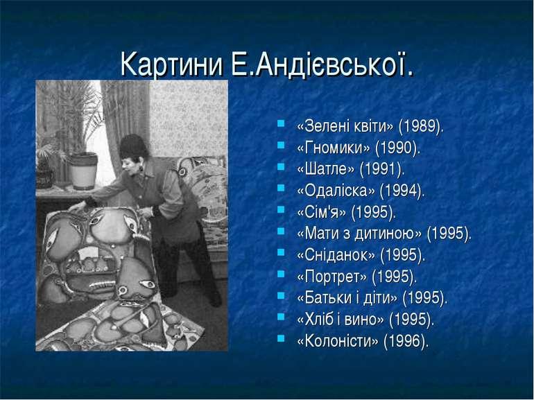 Картини Е.Андієвської. «Зелені квіти» (1989). «Гномики» (1990). «Шатле» (1991...