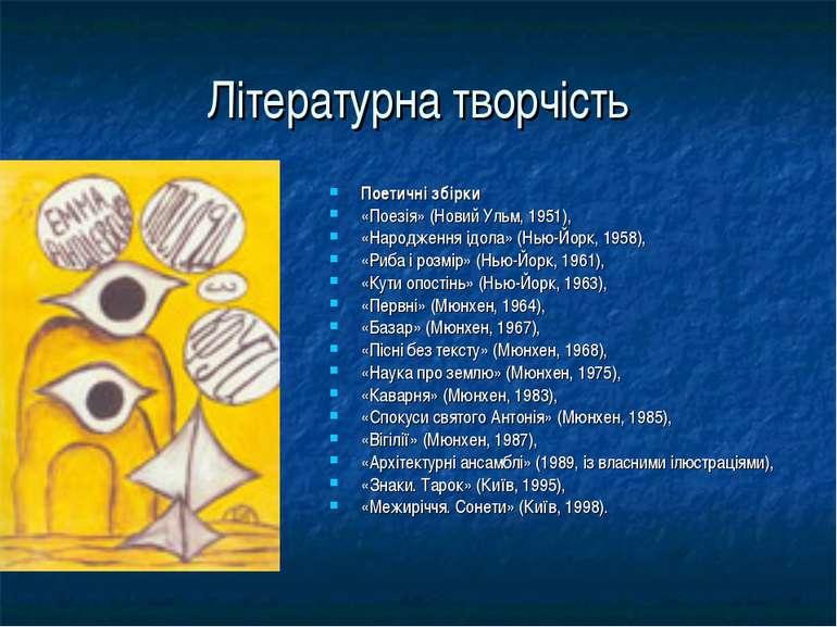 Літературна творчість Поетичні збірки «Поезія» (Новий Ульм, 1951), «Народженн...