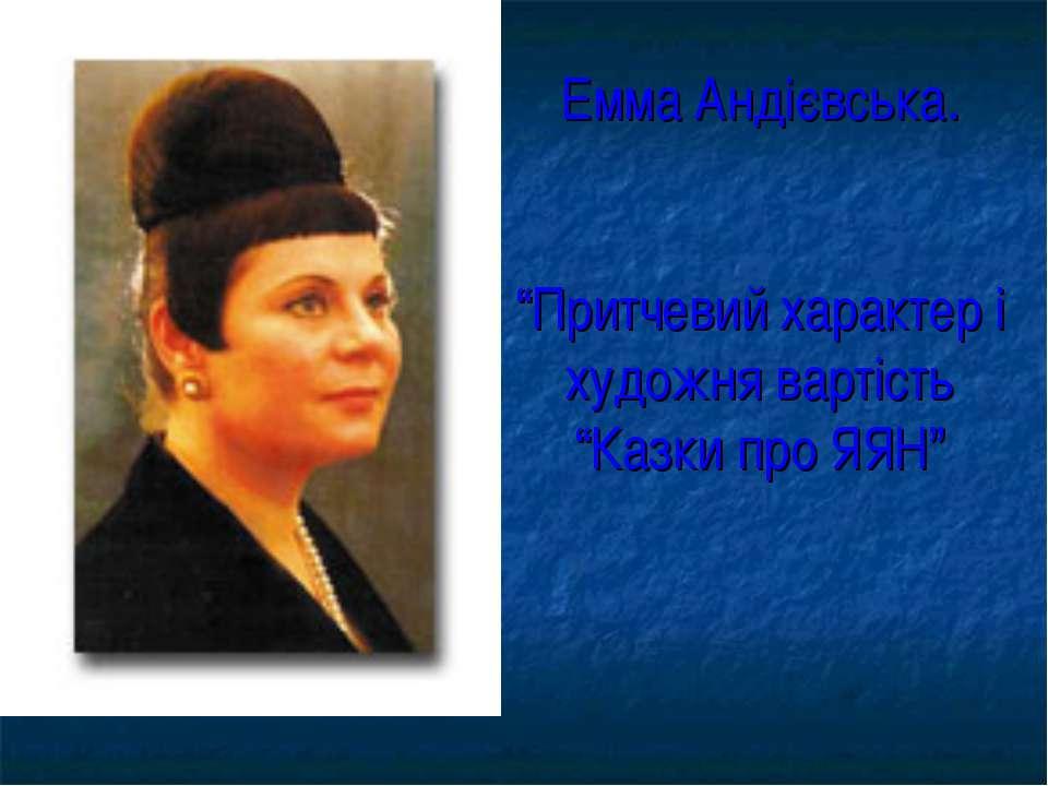 """Емма Андієвська. """"Притчевий характер і художня вартість """"Казки про ЯЯН"""""""