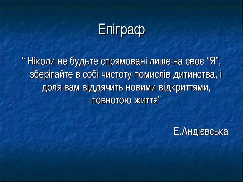 """Епіграф """" Ніколи не будьте спрямовані лише на своє """"Я"""", зберігайте в собі чис..."""
