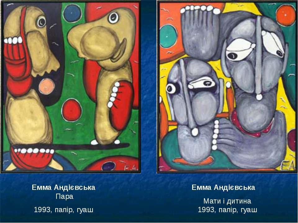 Емма Андієвська Мати і дитина 1993, папір, гуаш Емма Андієвська Пара 1993, ...