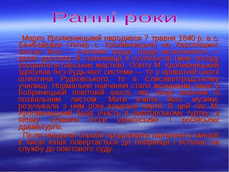 Марко Кропивницький народився 7 травня 1840р. в с. Бежбайраки (тепер с. Кроп...