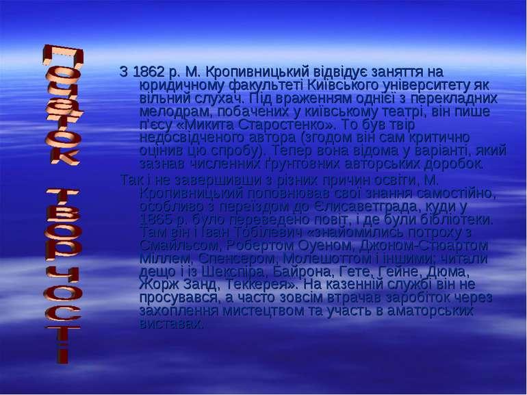 З 1862р. М. Кропивницький відвідує заняття на юридичному факультеті Київсько...