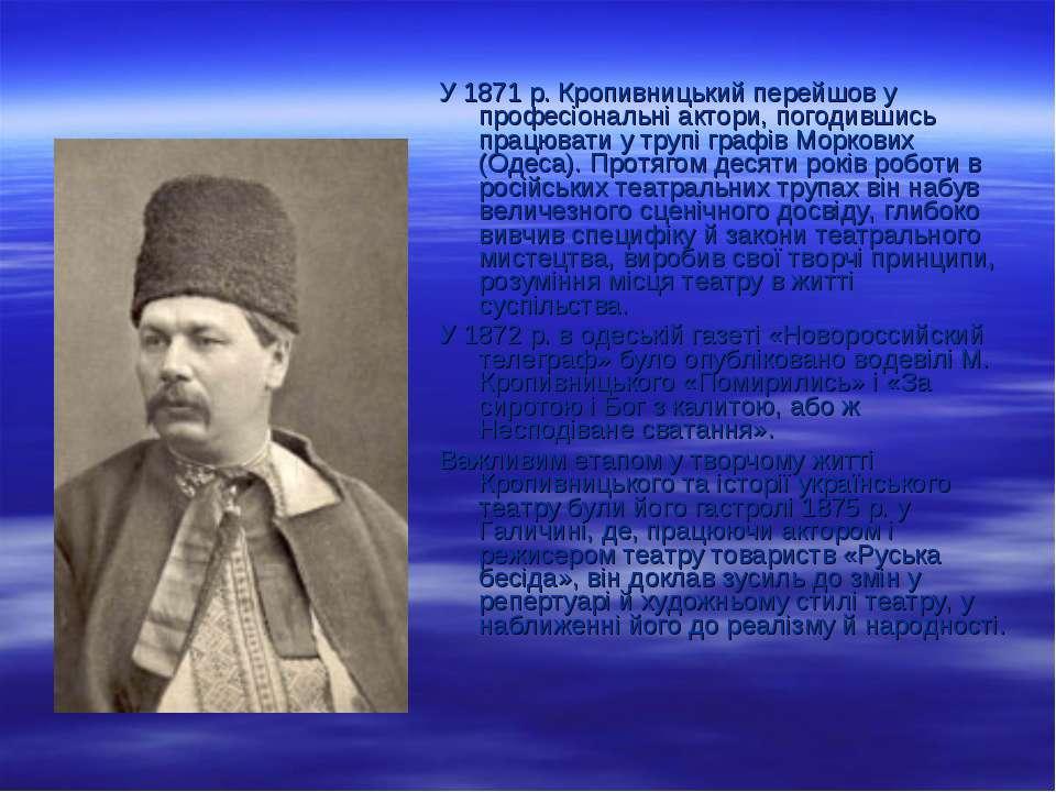 У 1871р. Кропивницький перейшов у професіональні актори, погодившись працюва...