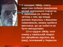 У середині 1962р. поета жорстоко побили працівники міліції залізничної станці...