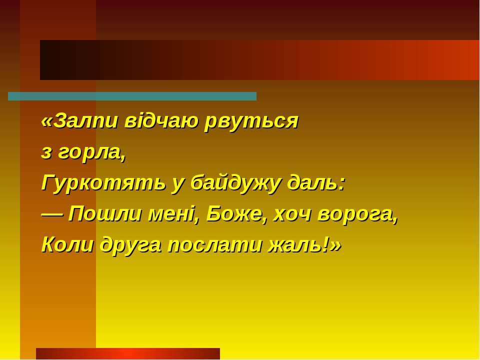 «Залпи вiдчаю рвуться з горла, Гуркотять у байдужу даль: — Пошли менi, Боже, ...