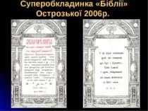 Суперобкладинка «Біблії» Острозької 2006р.