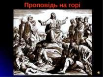 Проповідь на горі