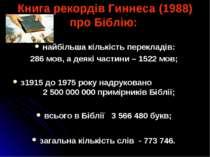 Книга рекордів Гиннеса (1988) про Біблію: найбільша кількість перекладів: 286...