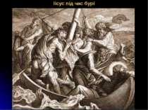 Іісус під час бурі