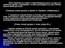 Леся Українка на смерть Сергія Мержинського за одну ніч написала драму «Одерж...