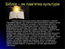 Біблія – як пам'ятка культури Уперше на українську землю Біблія прийшла з Віз...