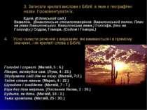 3. Записати крилаті вислови з Біблії, в яких є географічні назви. Прокоментув...