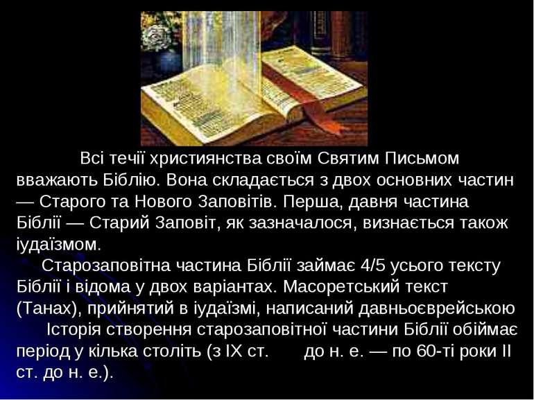 Всі течії християнства своїм Святим Письмом вважають Біблію. Вона складається...