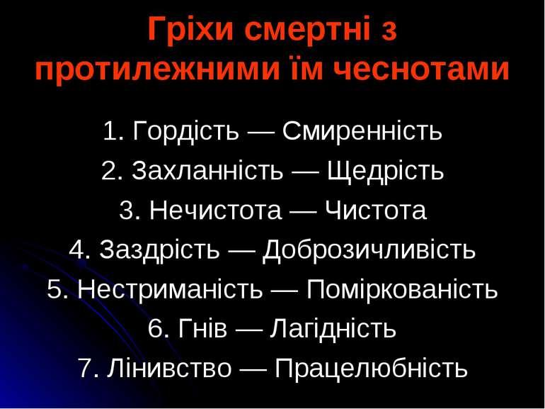 Гріхи смертні з протилежними їм чеснотами 1. Гордість — Смиренність 2. Захлан...